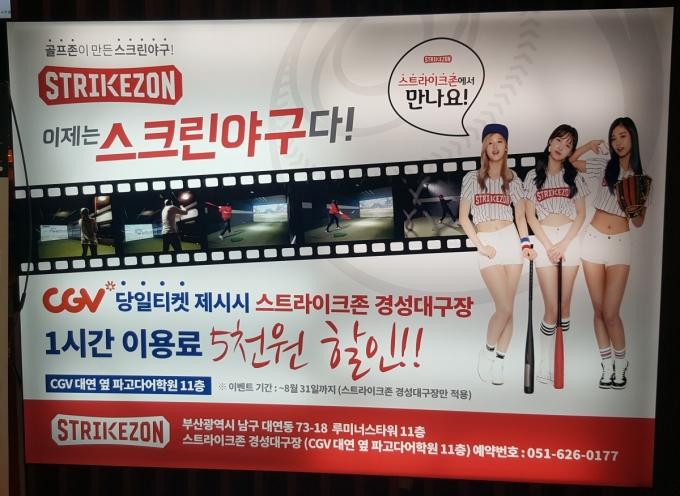 Korea Midriff Advertising Twice