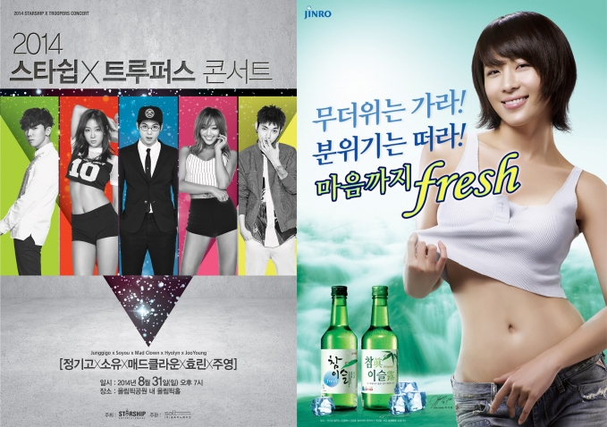 Midriff Advertising K-pop Korea