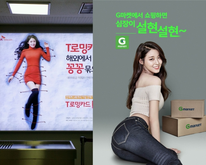 Seol-hyun SK Telecom GMarket