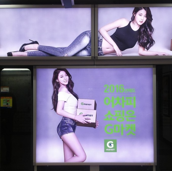Seol-hyun subway advertisement gmarket