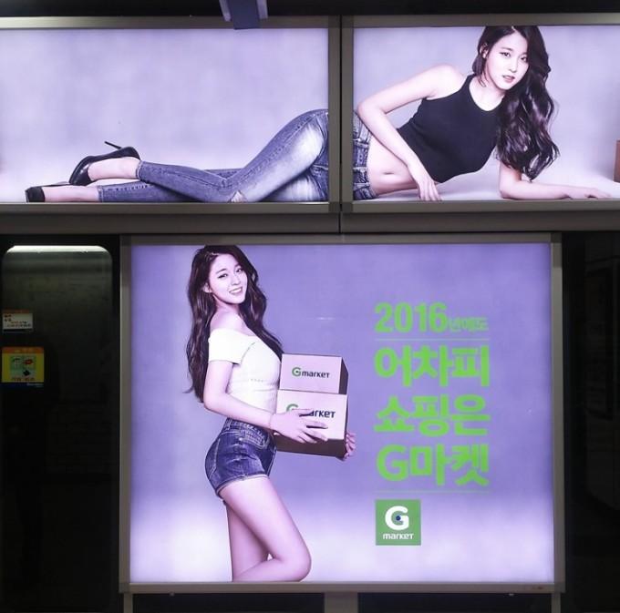 Seol-hyun subway advertisement gmarket