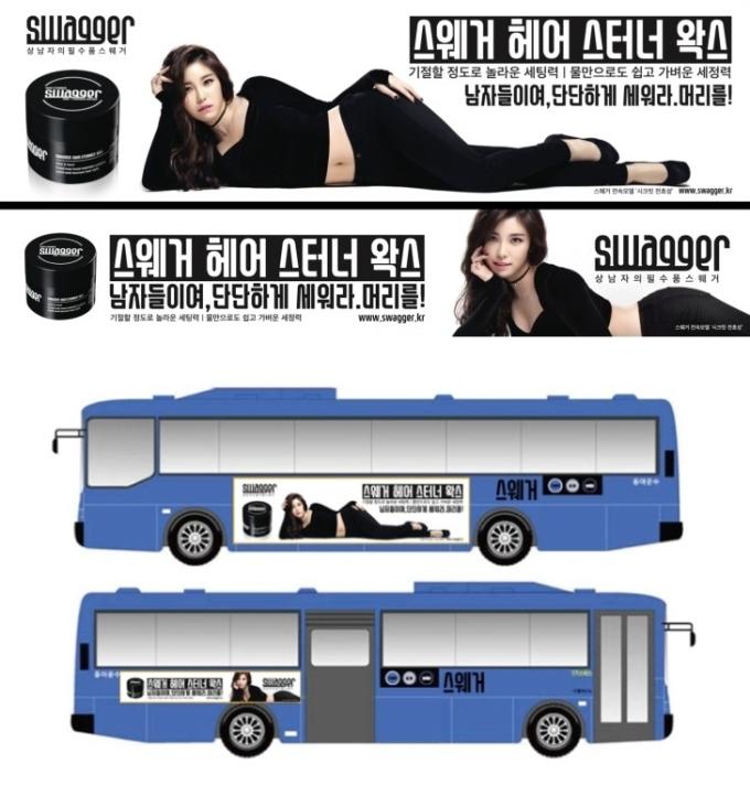 Swagger Hyo-seong on Bus