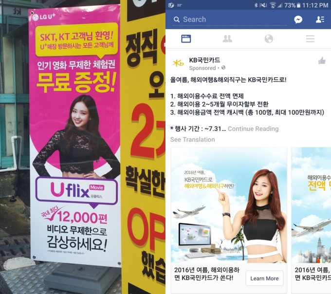 Korea Midriff Advertising