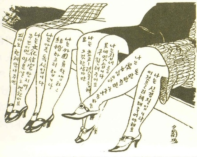 1930s Korean New Girl Modern Girl Stereotypes Criticism