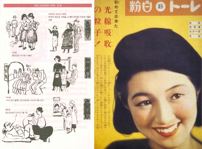 Korean and Japanese Modern Girls
