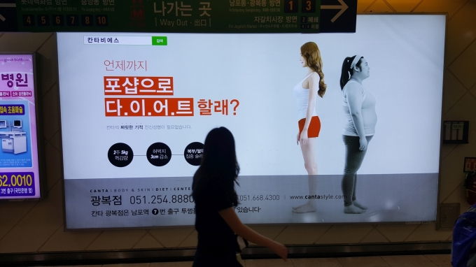 korean-diet-clinic-advertisement-nampo-dong-busan-august-7-2016