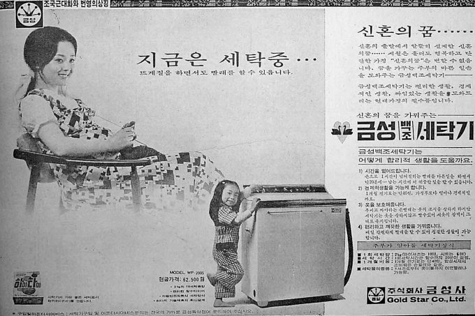 korean-washing-machine-advertisement-1973