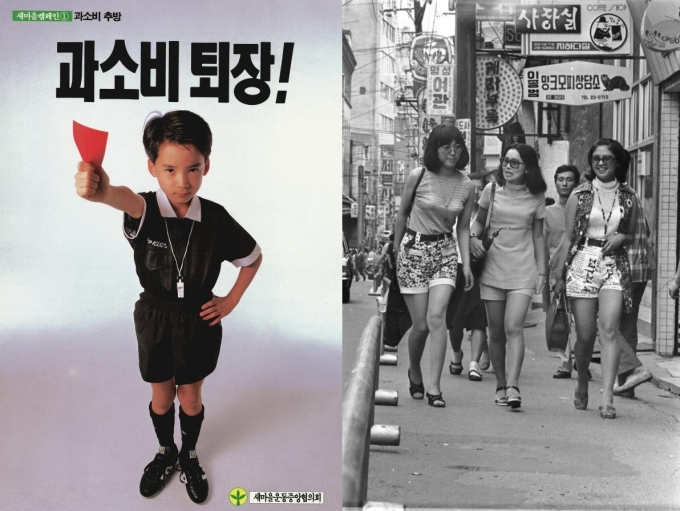 overconsumption-korea-%ea%b3%bc%ec%86%8c%eb%b9%84