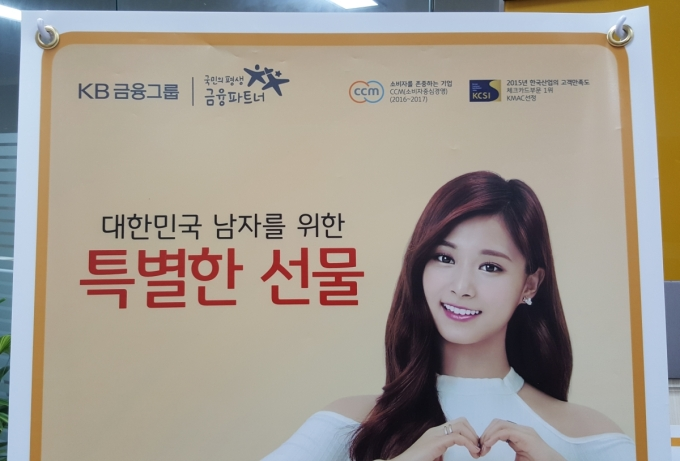 twice-tzuyu-kookmin-bank-a-special-gift-for-korean-men-1