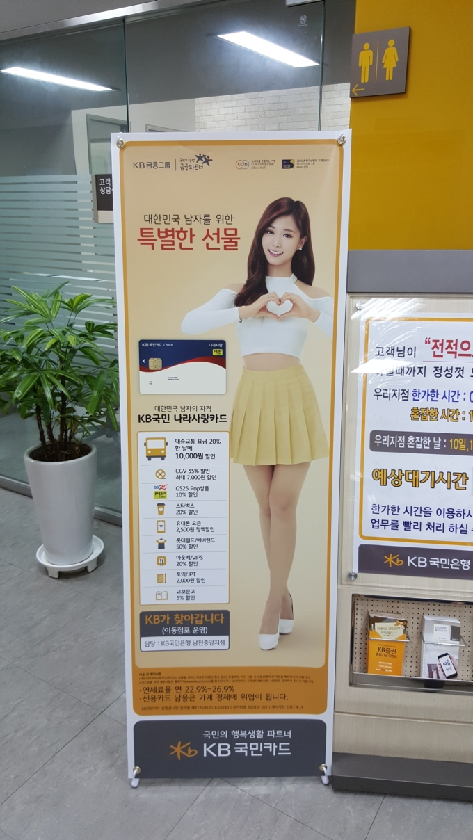 twice-tzuyu-kookmin-bank-a-special-gift-for-korean-men-2