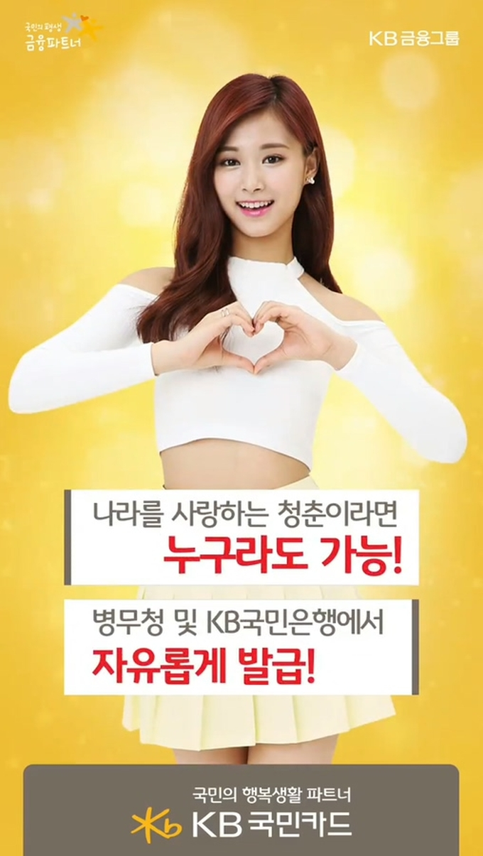 twice-tzuyu-kookmin-bank-a-special-gift-for-korean-men-3