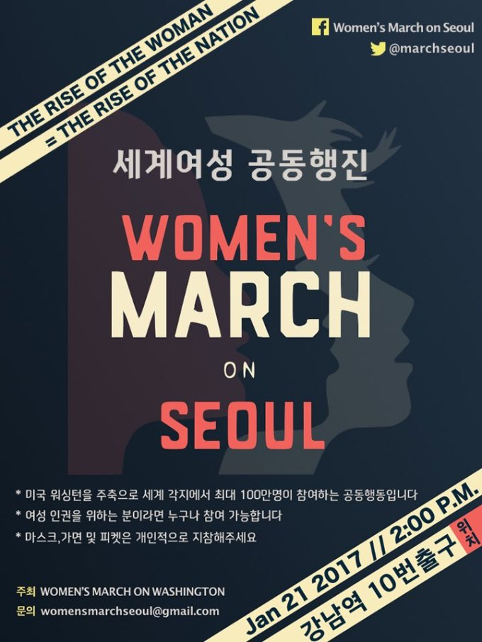 womens-march-on-seoul-1