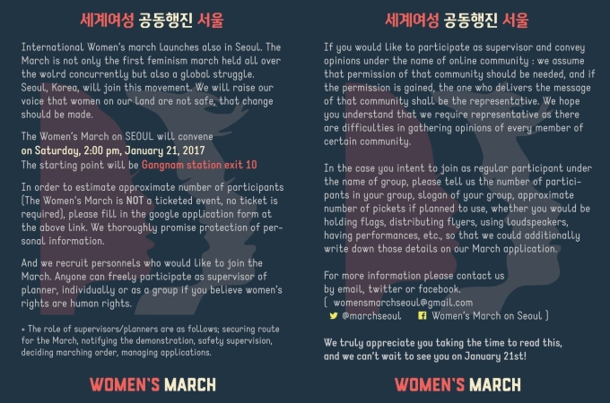 womens-march-on-seoul-english-information