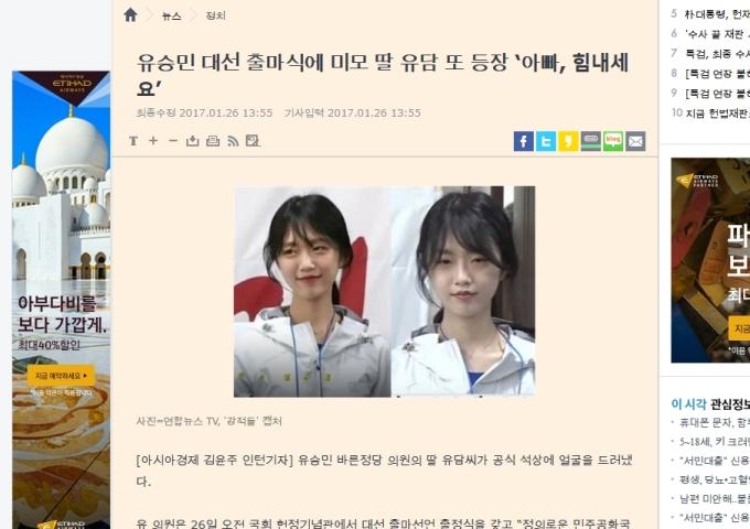 yoo-seung-min-yoo-dam-daughter